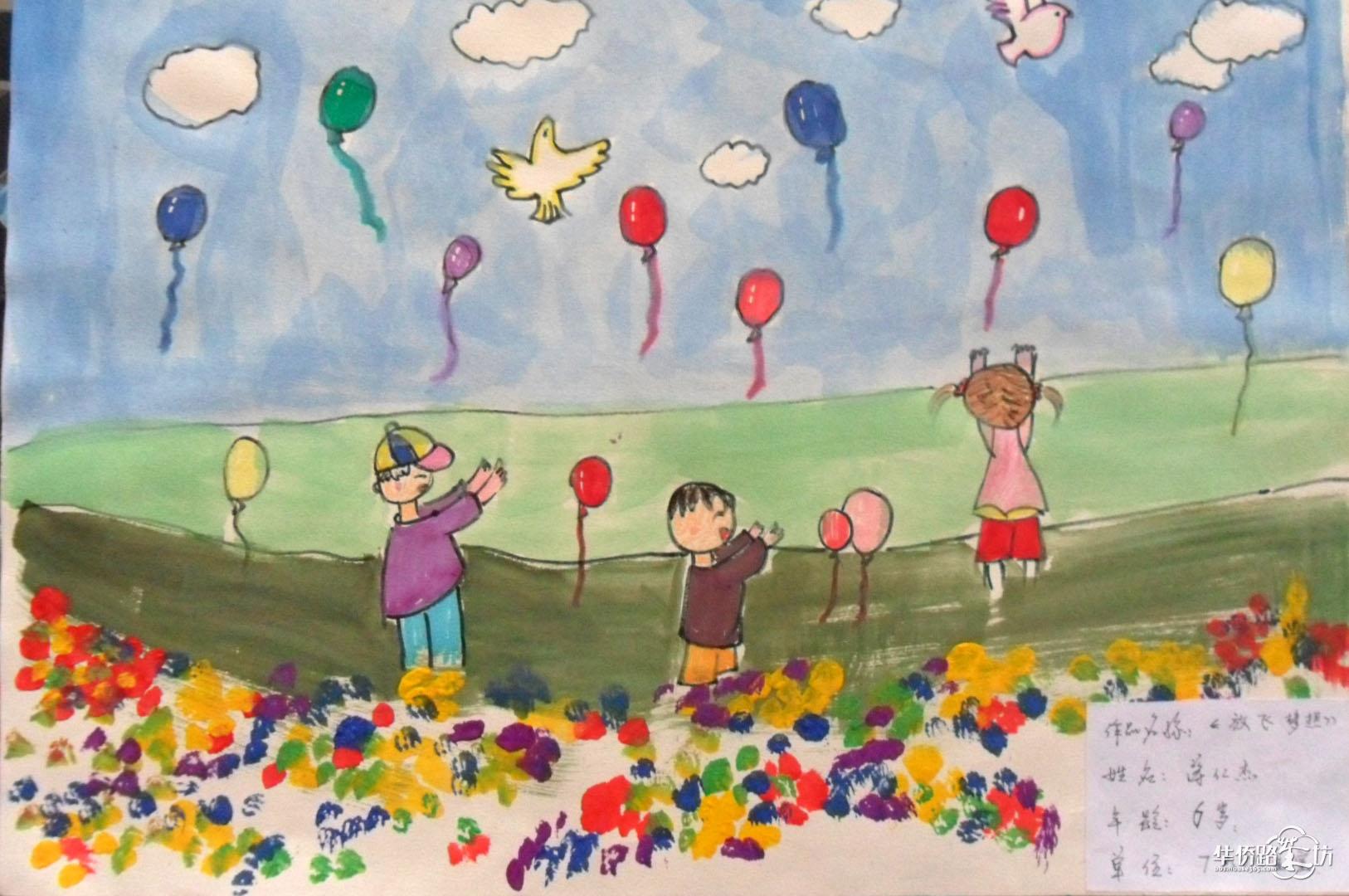 第五届和乐中国;童画中国梦绘画大赛】第