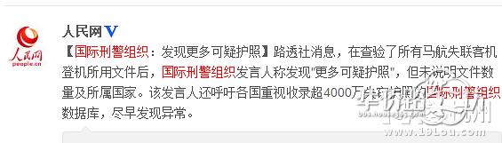 3月10日消息汇总>>>马航飞机失联全记录!