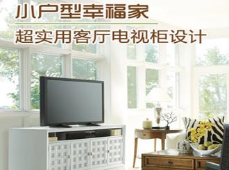 小户型幸福家 超实用客厅电视柜设计