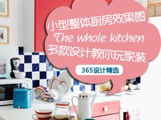小型整体厨房效果图 多款设计教你玩转家装设计