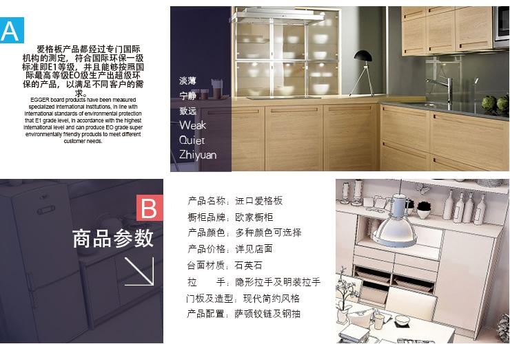 南京欧家橱柜家居有限公司之进口爱格板-产品价格