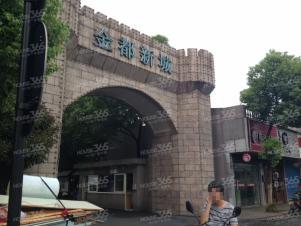 金都新城,杭州金都新城二手房租房