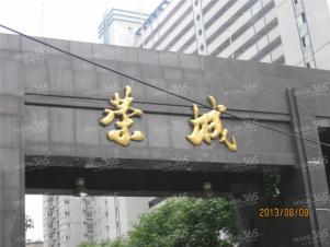 荣城,西安荣城二手房租房