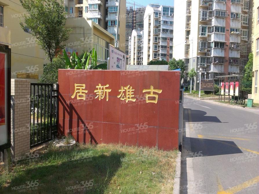 古雄新居11栋601室精装修紧靠莲花湖畔环境很优美