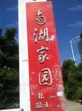 手房-南湖家园多户合租190平米400元/月