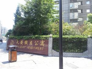 天安假日公寓,杭州天安假日公寓二手房租房