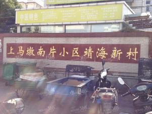 靖海新村,无锡靖海新村二手房租房