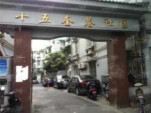 十五奎巷,杭州十五奎巷二手房租房