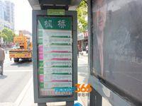 项目周边公交线路