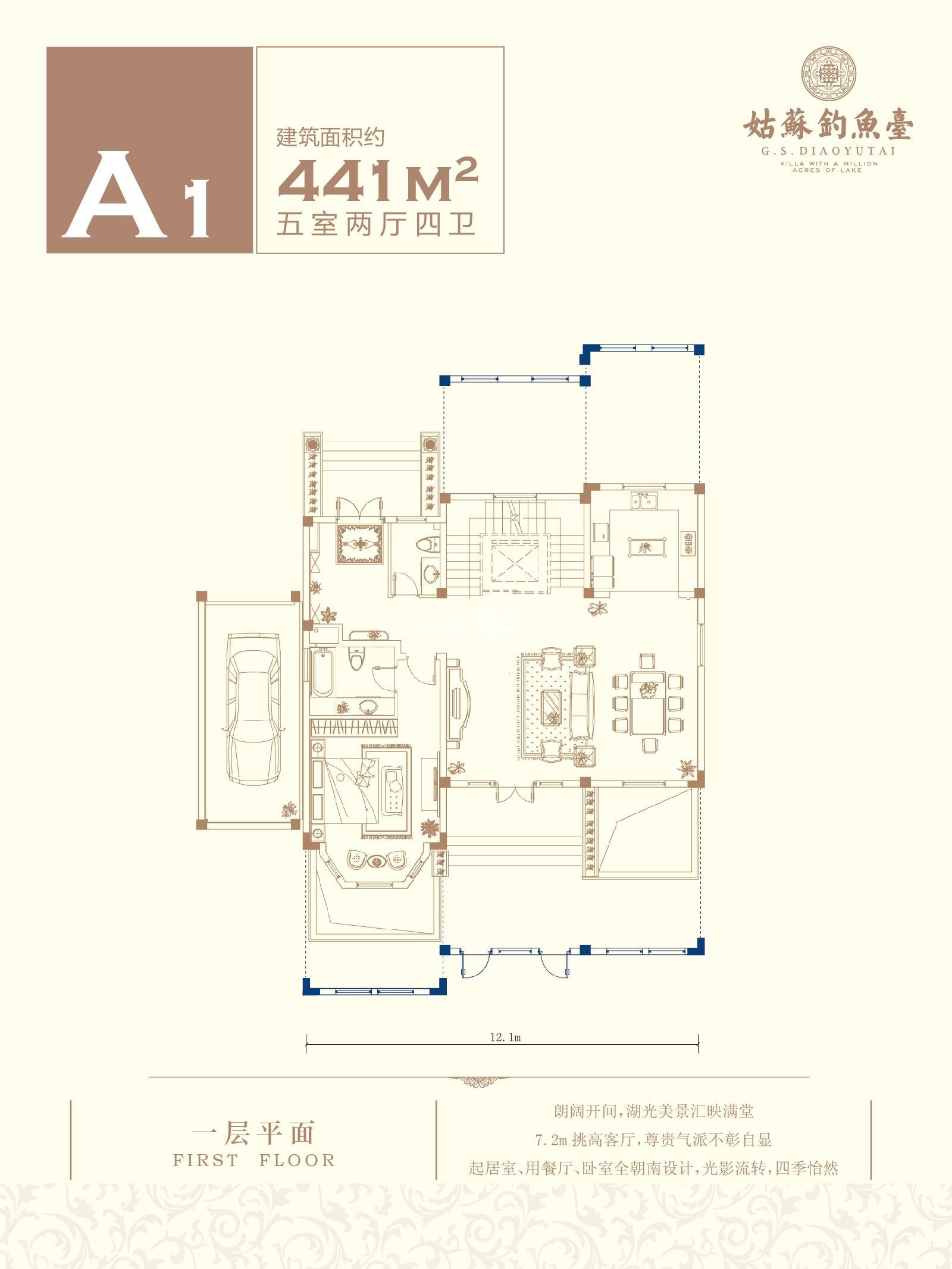 A1户型五室两厅四卫441平米 一层平面图