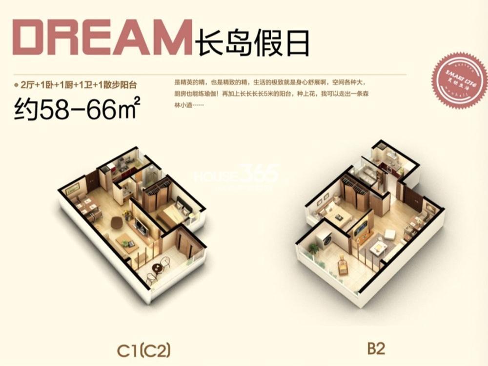 东方万汇城B2 C1 C2 58-66平方米(5.22)