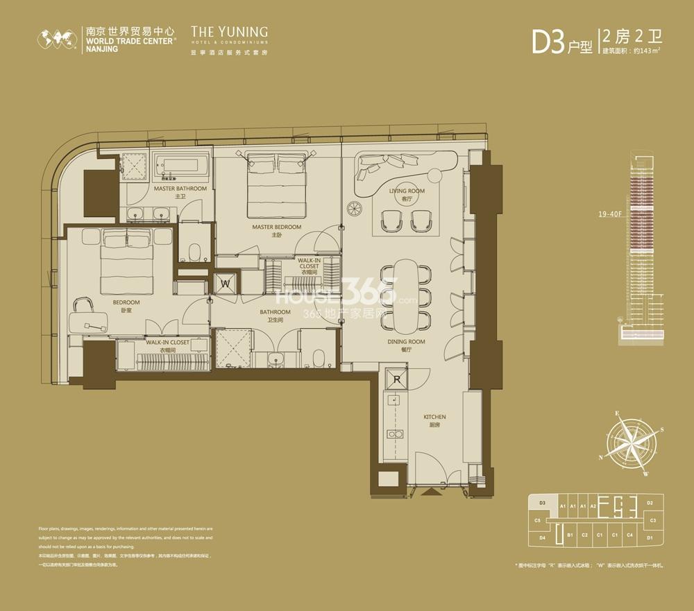 D3户型 143平方米(5.24)
