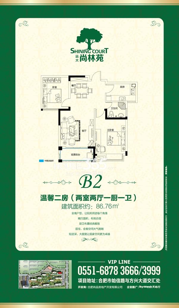 远大尚林苑B2户型