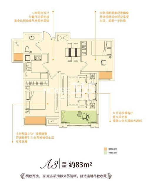 七里香都A3户型两室两厅一厨一卫83平