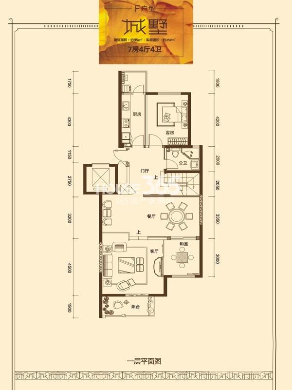 晶城秀府F户型一层7室4厅4卫1厨 95㎡