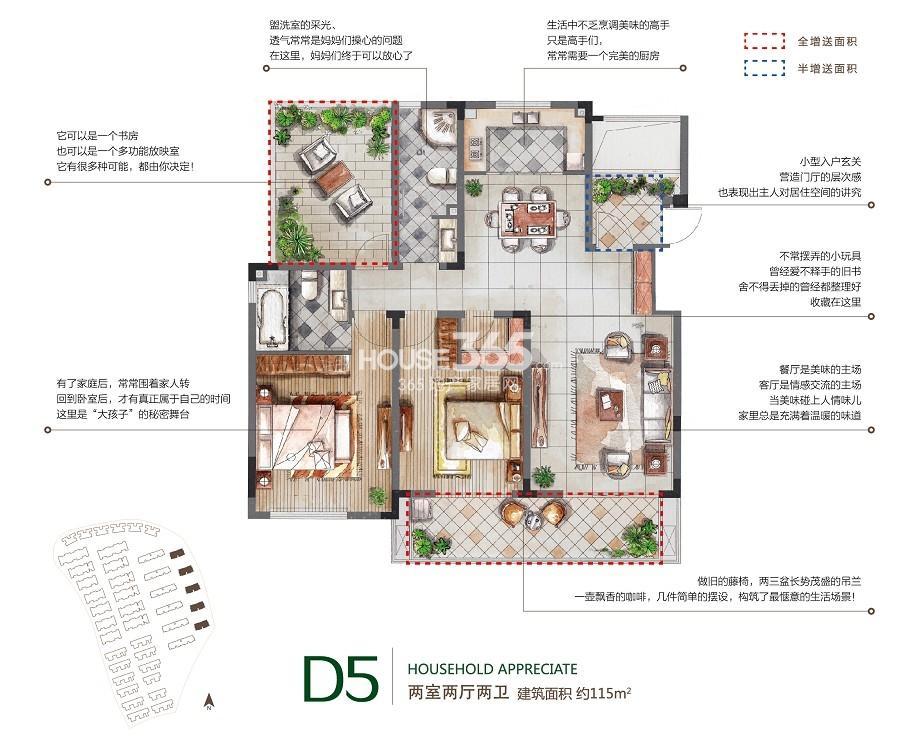 中节能生态岛D5户型 两室两厅两卫 115平
