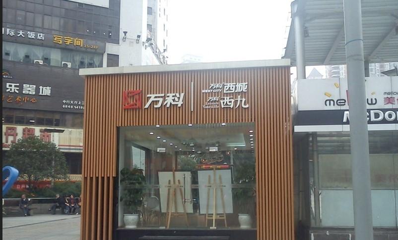 万科西城杨家坪外展场实景图(2013.10.20)