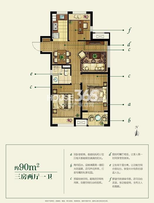 万科金色里程户型图约90平米三房两厅一卫
