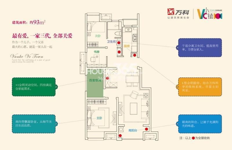 万科VC小镇3+1房两厅一厨一卫 93平米