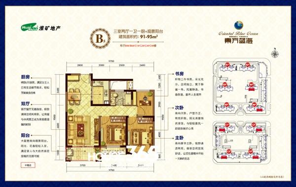 淮矿东方蓝海B地块B5户型(91-95)